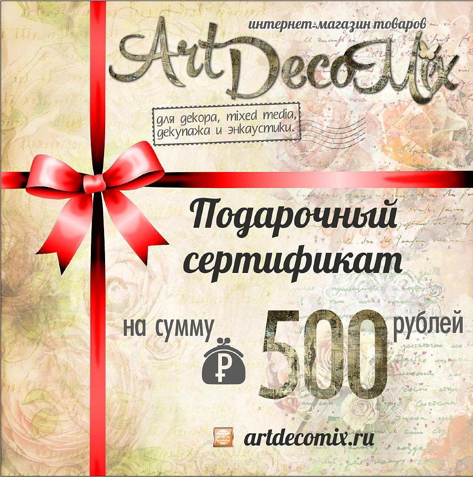 https://artdecomix.ru/category/podarochnye-sertifikaty/